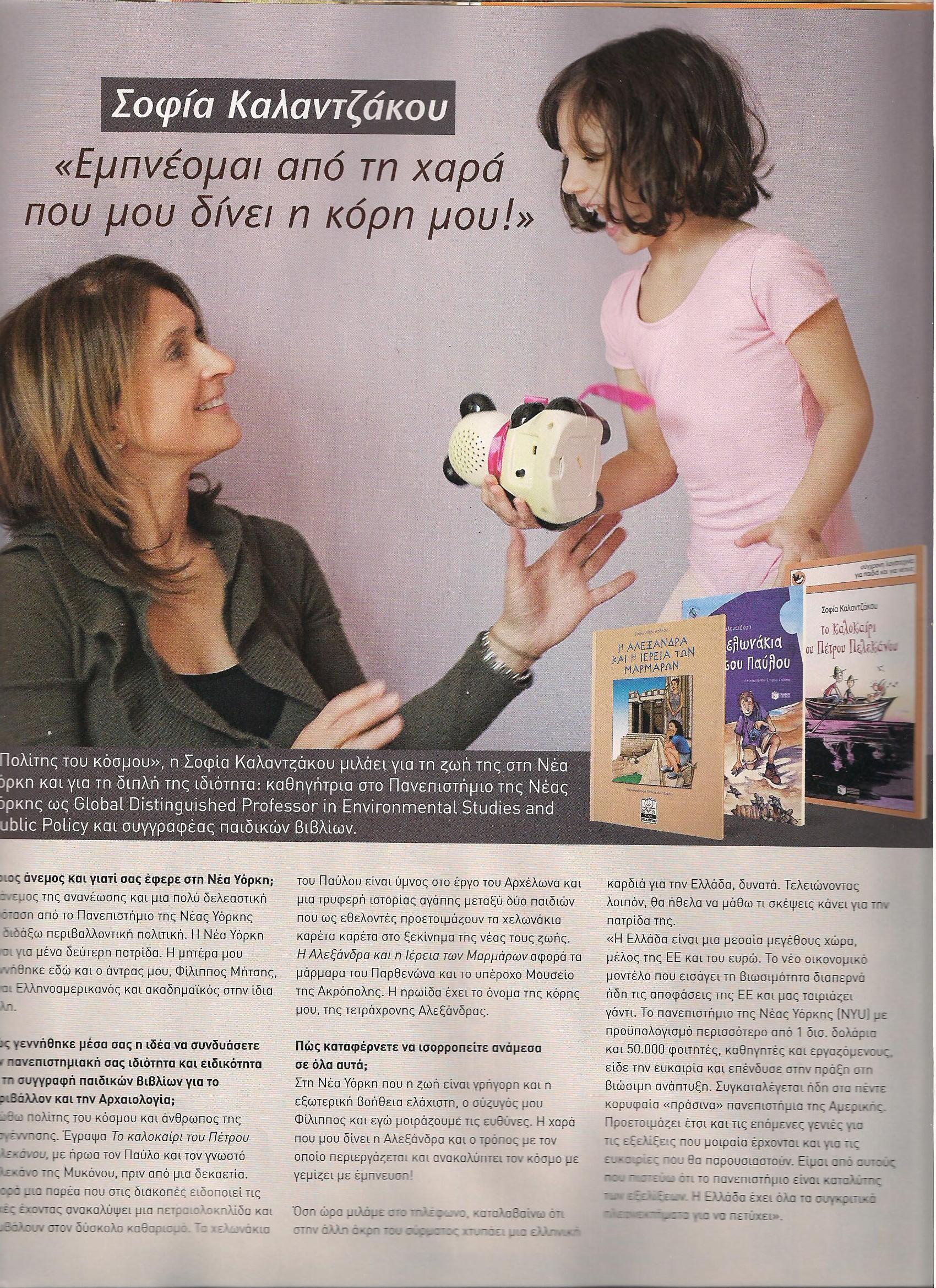 March 2011 interview OK magazine Greece